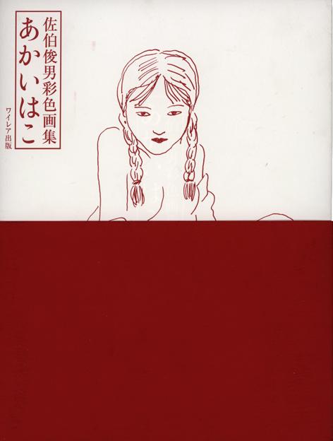 AkaiHako