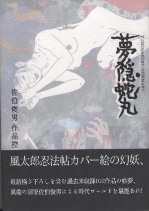 Yumegakure1