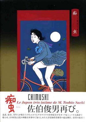 chimushi1 1