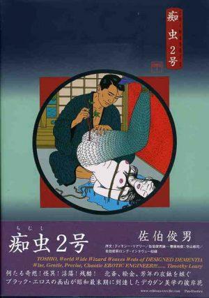 chimushi2 1
