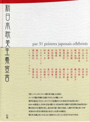 japonaiscelebrit1