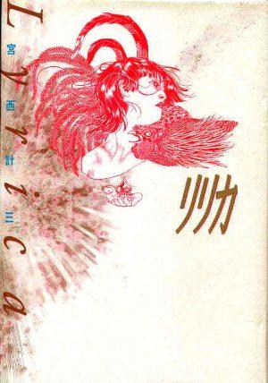 lyrica1