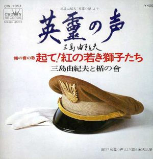 mishima4