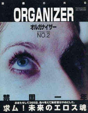 organiser2 1