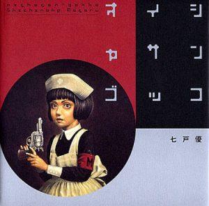 shichinohe1 1