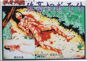 shintarokago2 1