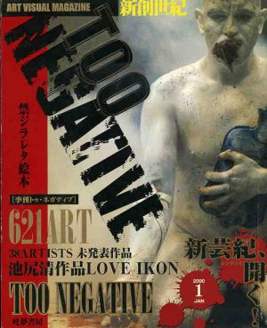 toonegative13 1
