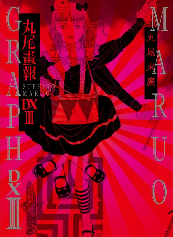 Maruograph3red