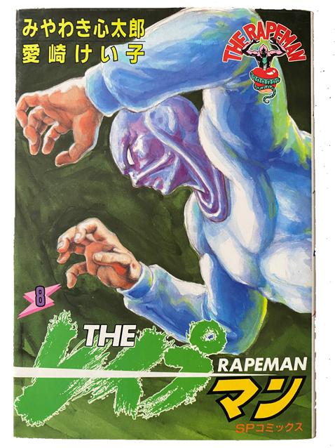 rapeman 8